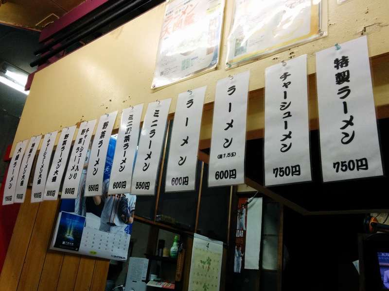 王ちゃんラーメン メニュー1