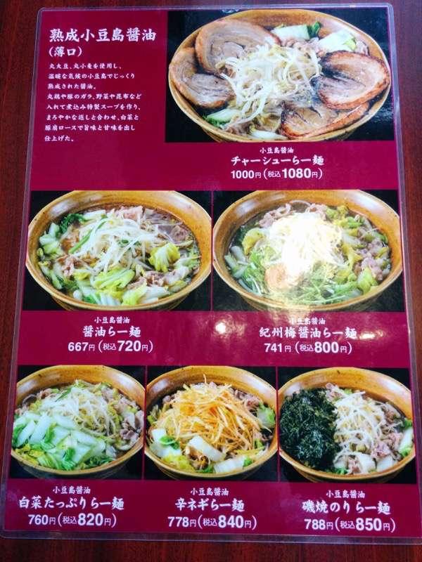 西川商店 小豆島醤油メニュー