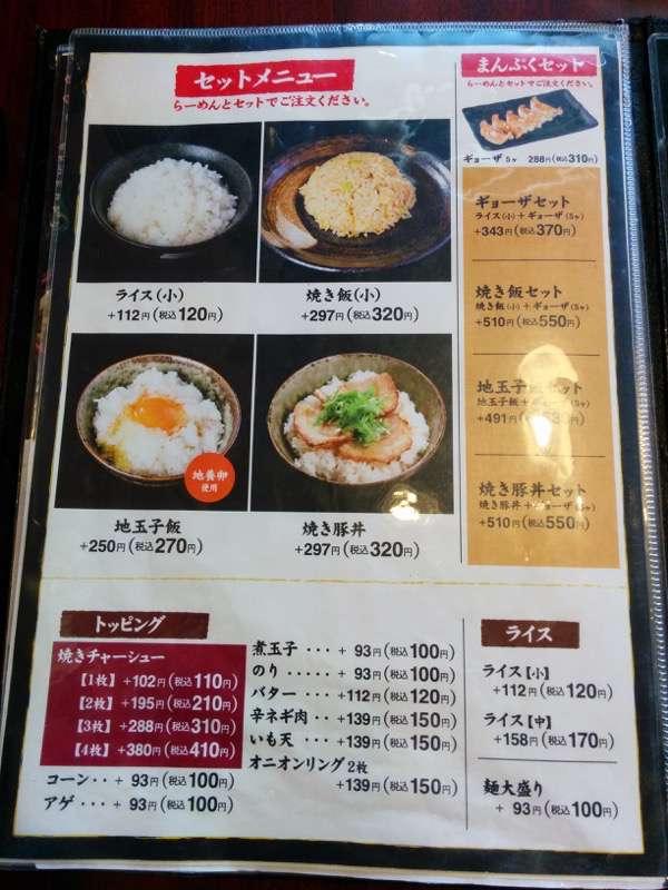 西川商店 セットメニュー