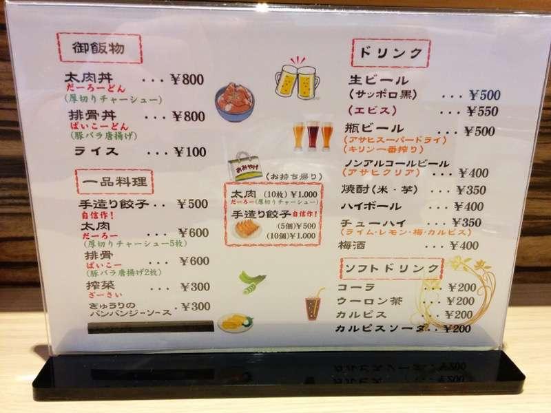 八角麺たんたんの里 単品メニュー