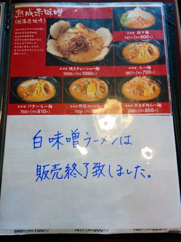 西川商店 赤味噌メニュー