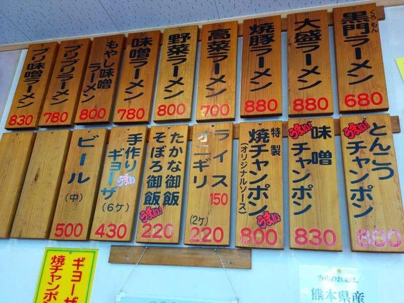 黒門ラーメン総本店 メニュー