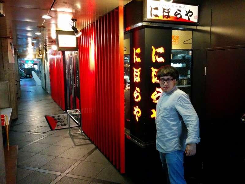 にぼらや酒場通り店 ラーメンマン3