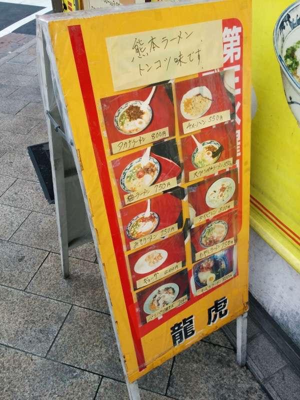 龍虎西銀座店 メニュー外2