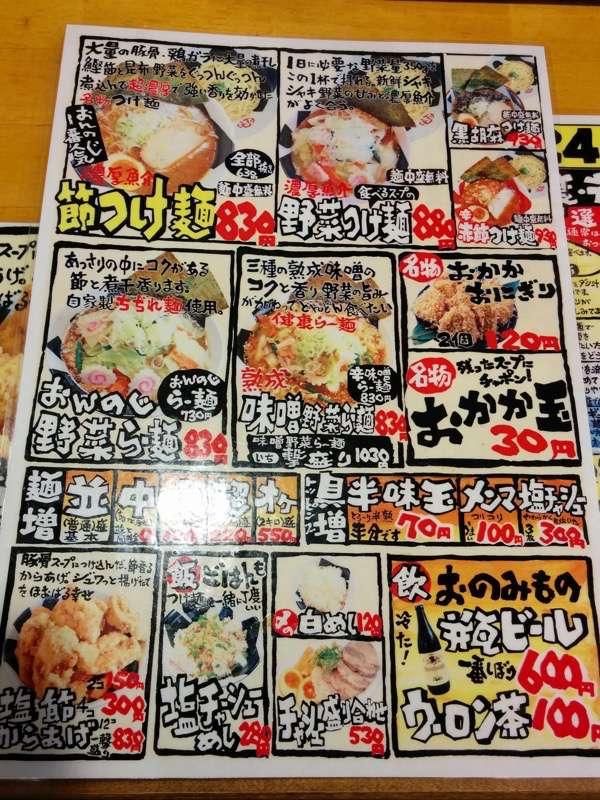 おんのじ新市街店 つけ麺メニュー