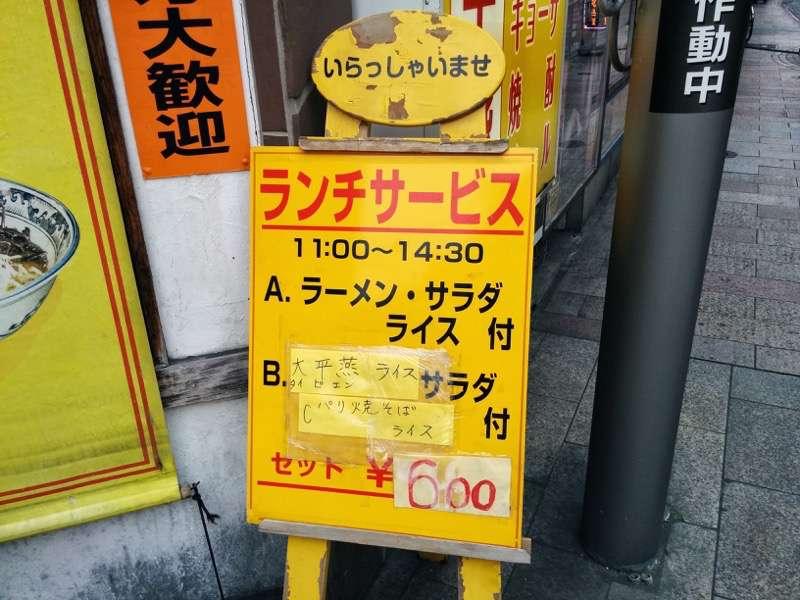 龍虎西銀座店 ランチメニュー外