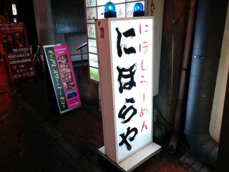 にぼらや酒場通り店 看板2