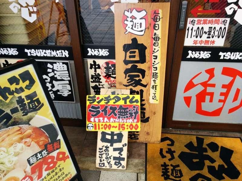 おんのじ新市街店 店頭1