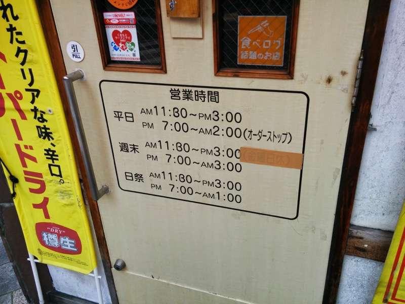 龍虎西銀座店 営業時間