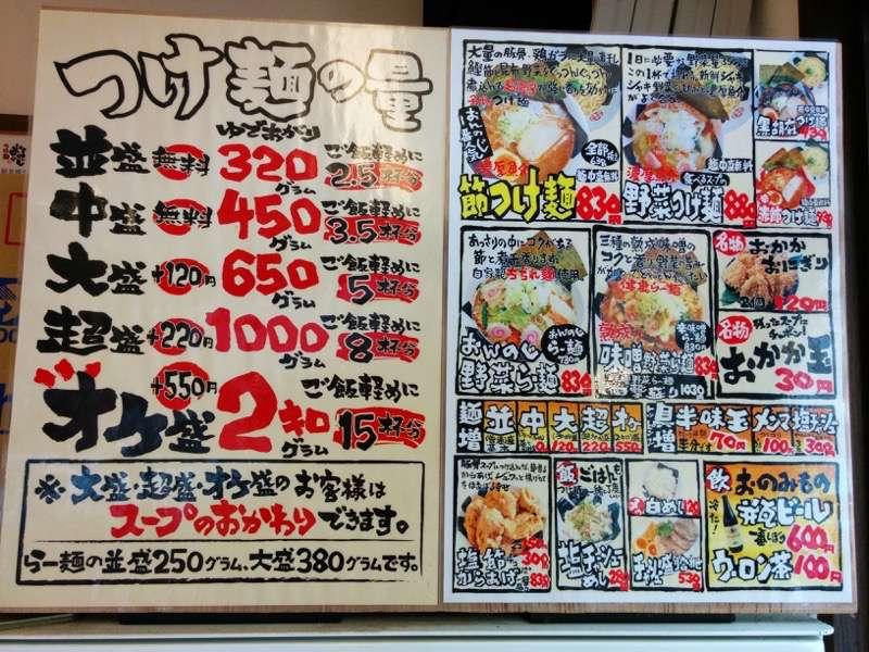 おんのじ新市街店 つけ麺の量 メニュー