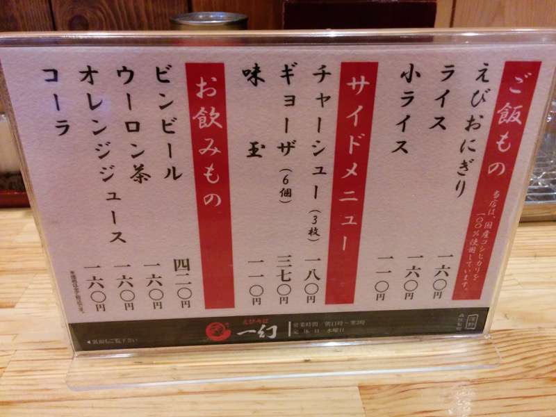 一幻 総本店 メニュー2