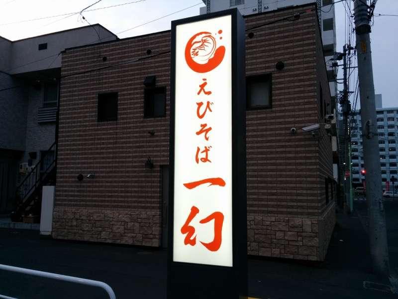 一幻 総本店 看板
