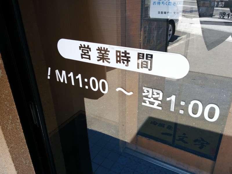 一文字総本店 営業時間