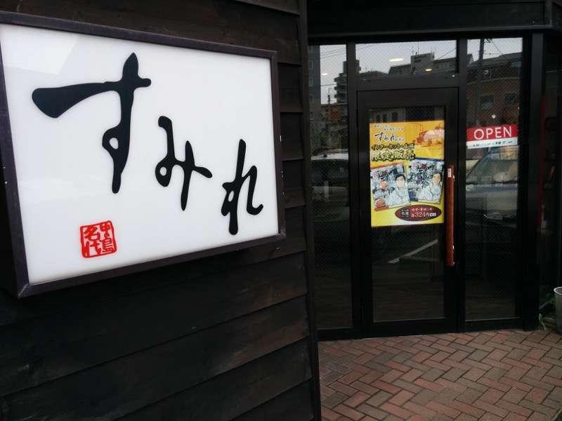 すみれ札幌本店 売店