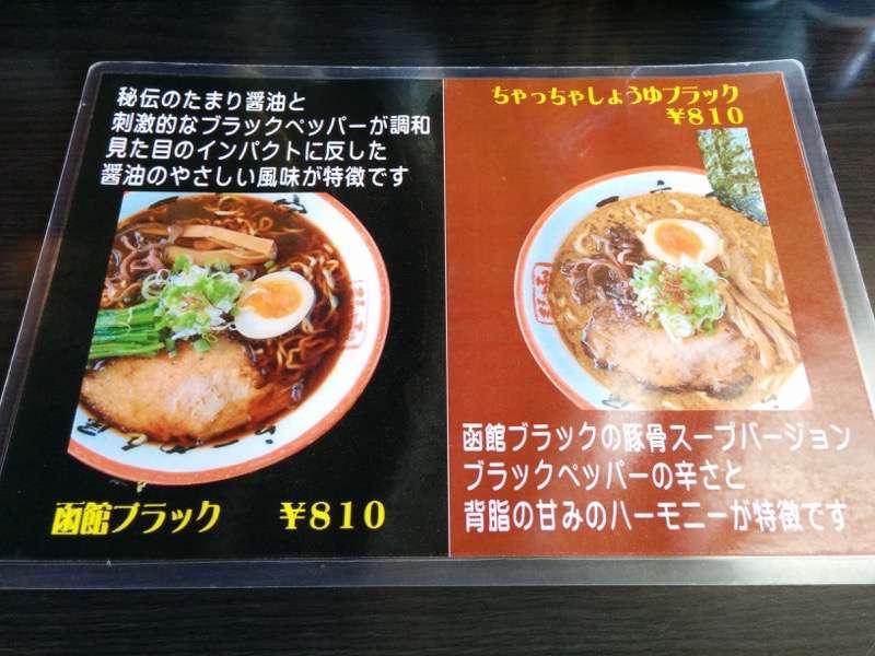 一文字総本店 メニュー3