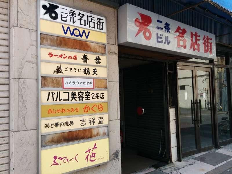 青葉本店 名店街入口