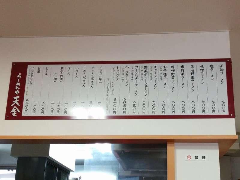 らーめんや天金4条店 メニュー壁