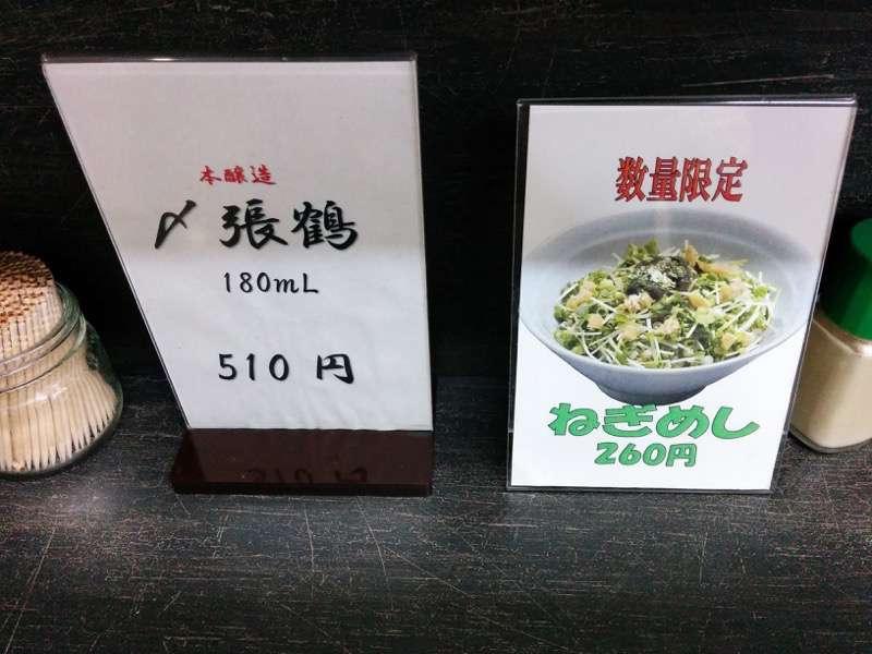 山頭火本店 メニュー2