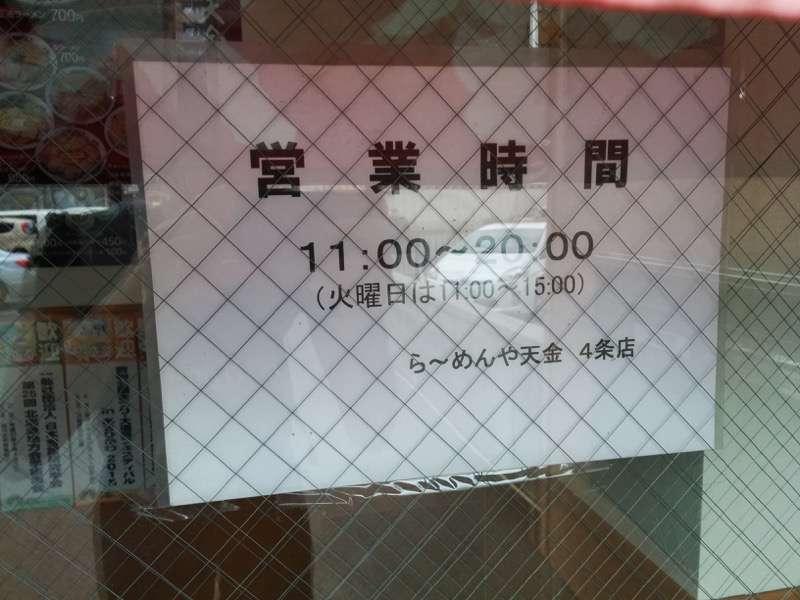 らーめんや天金4条店 営業時間