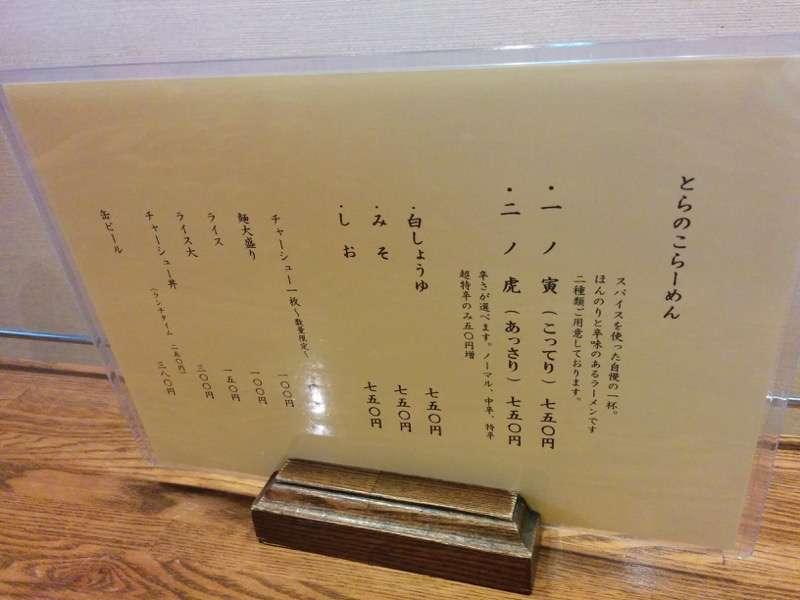 寅乃虎 メニュー1