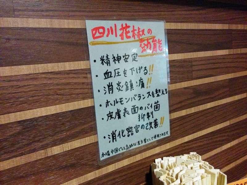175°DENO 四川花椒の効果