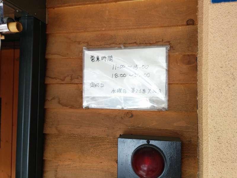 寅乃虎 営業時間