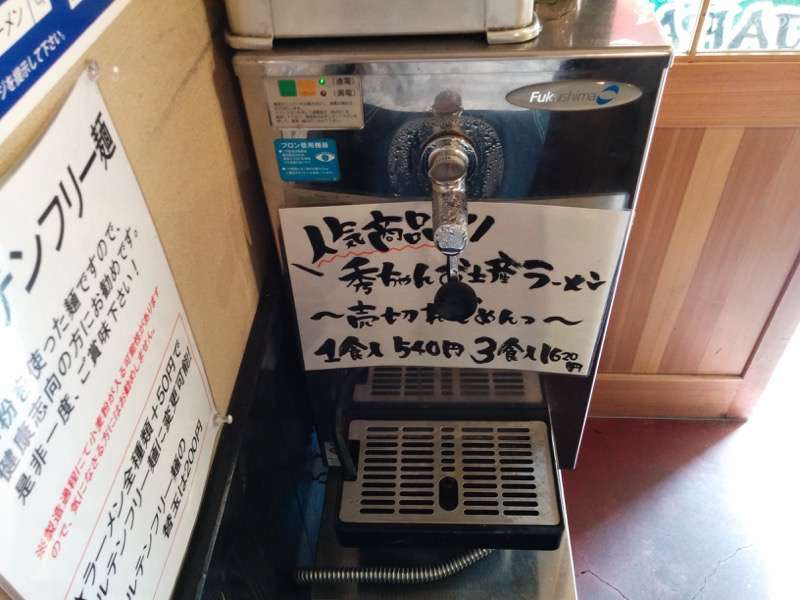 秀ちゃんラーメン 給水器