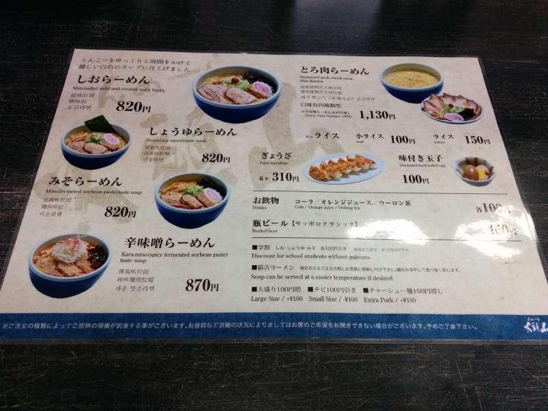 山頭火本店 メニュー1