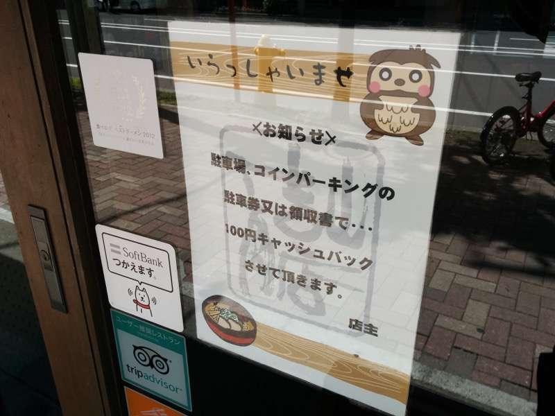 吉山商店 創成橋店 駐車場キャッシュバック