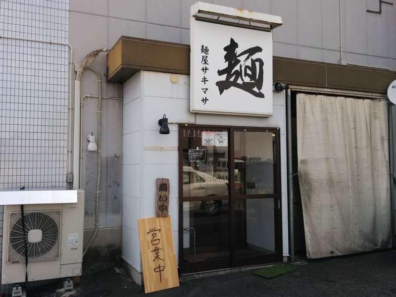 サキマサ 入口