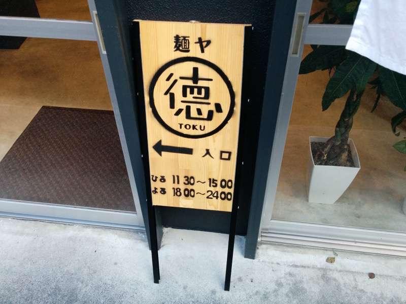 麺ヤ 徳 営業時間