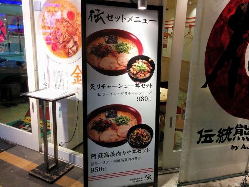 伝統熊本豚骨 伝 店頭メニュー2