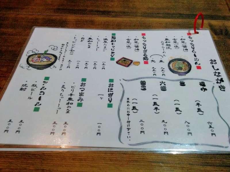 亜和麺 メニュー