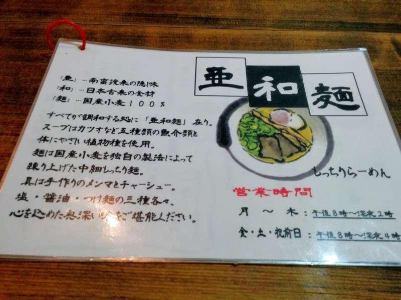 亜和麺 説明書き