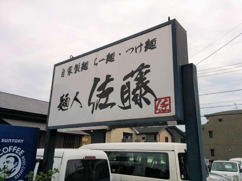麺人佐藤 看板