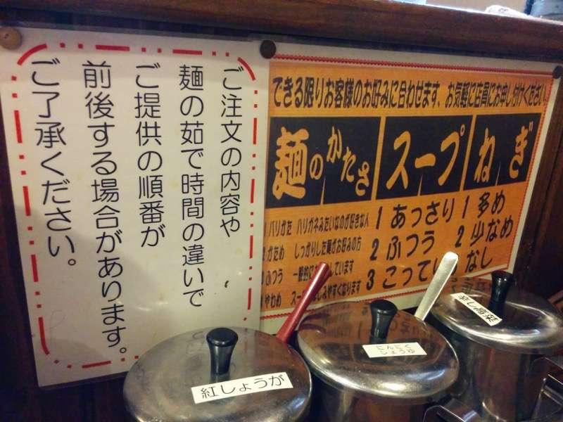 風来軒本店 麺のかたさ