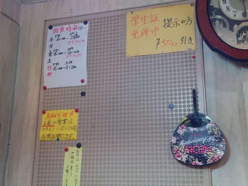 龍虎西銀座店 掲示板