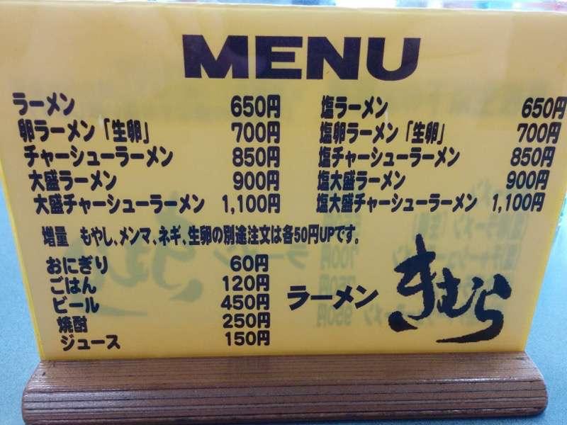 ラーメンきむら北店 メニュー