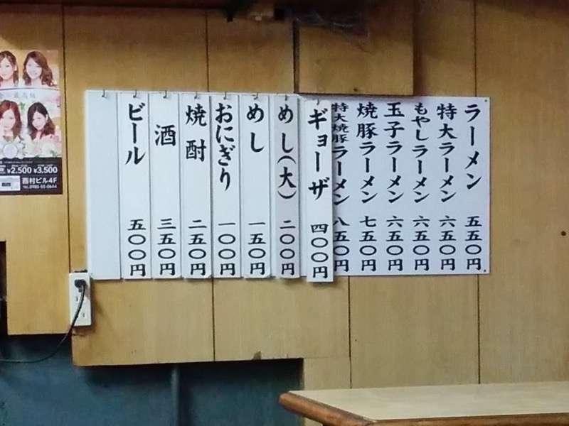 宝来ラーメン メニュー1