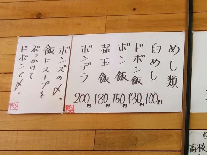 つけ麺ボンズ メニュー2