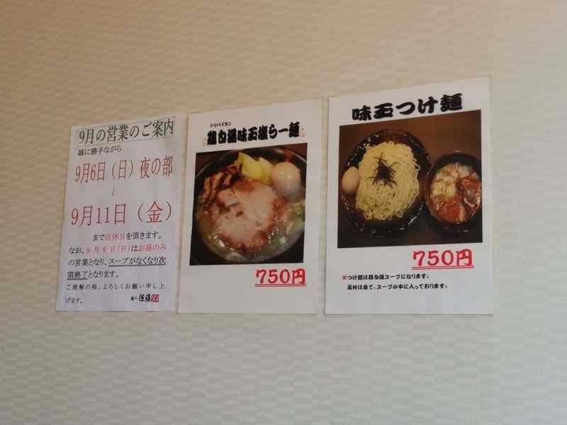 麺人佐藤 写真付きメニュー1
