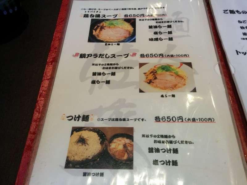 麺人佐藤 メニュー1