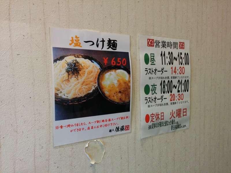 麺人佐藤 写真付きメニュー2