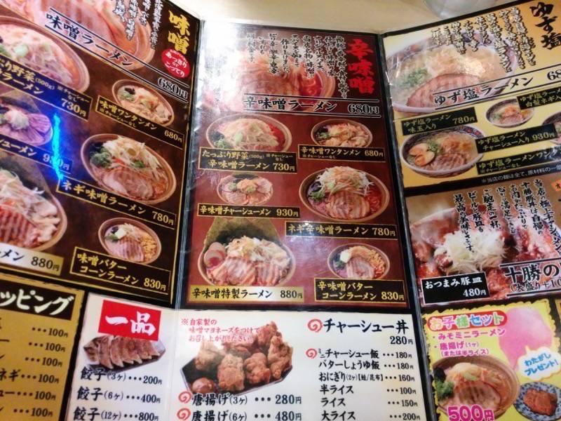 味噌乃家 浜線店 メニュー2