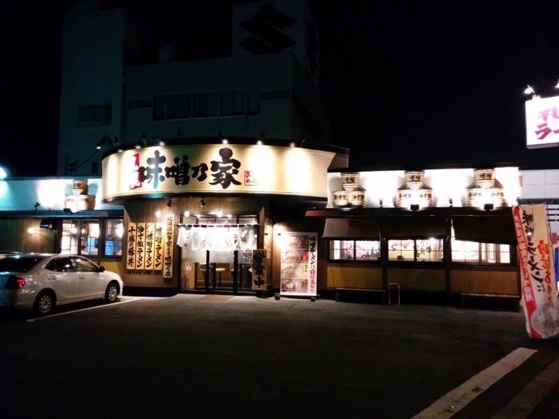 味噌乃家 浜線店 外観