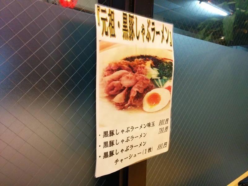 麺屋 剛 メニュー4