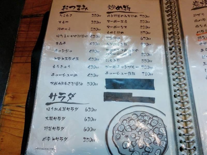 ShinShin天神本店 メニュー3
