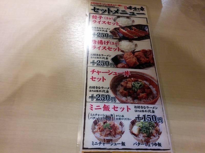 味噌乃家 浜線店 セットメニュー