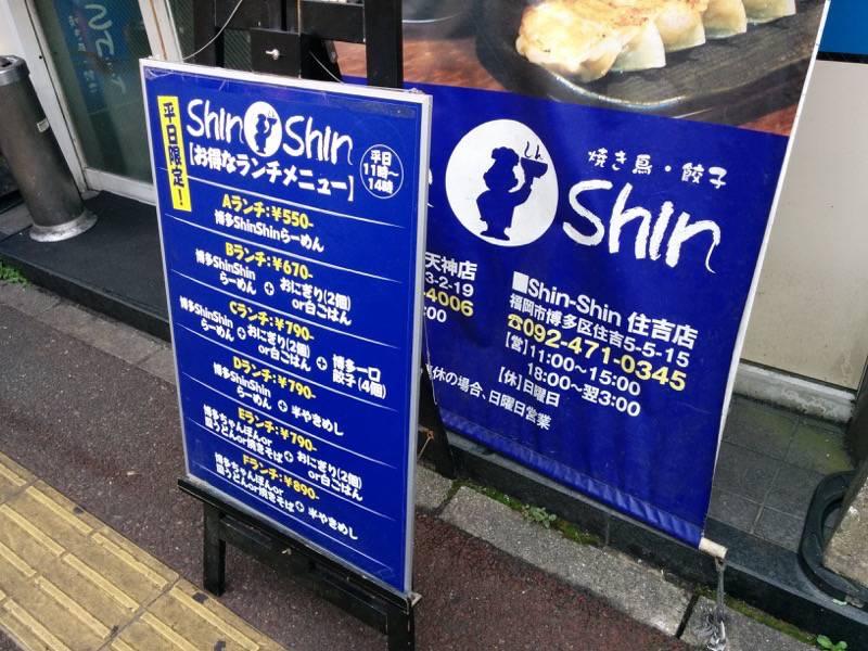 ShinShin天神本店 ランチメニュー店頭