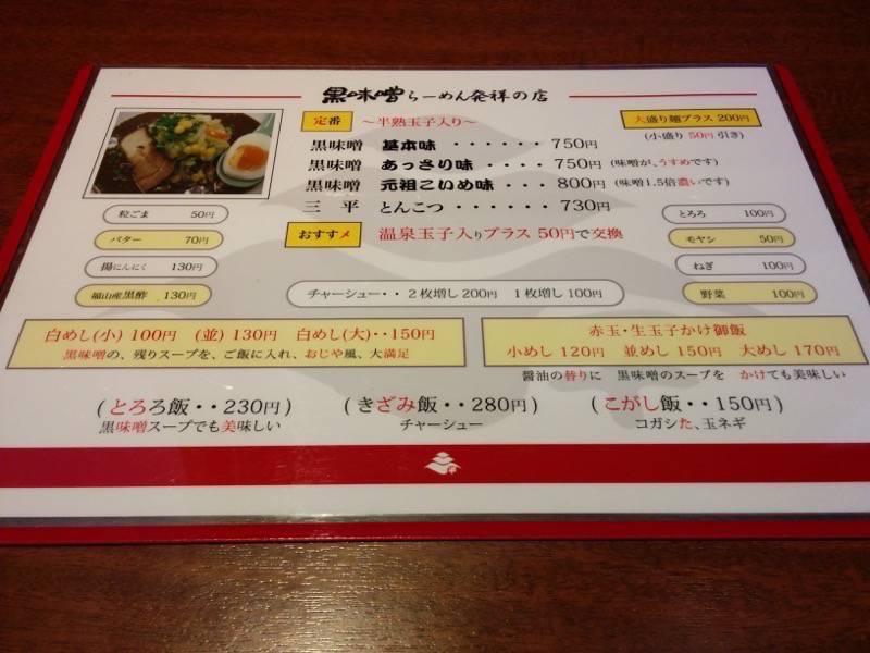 三平ラーメン照国本店 メニュー1